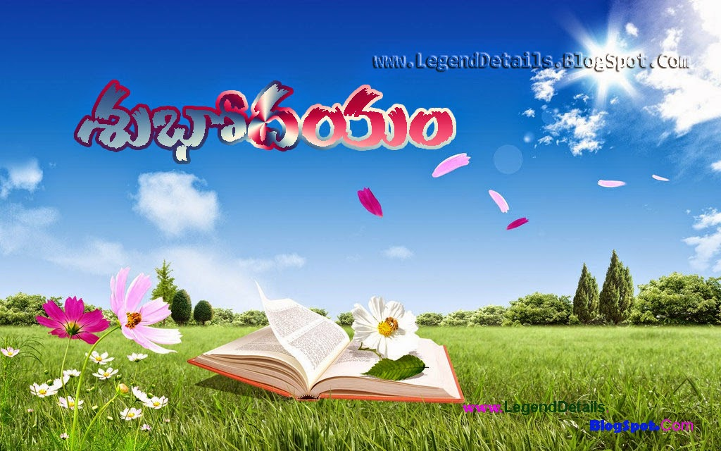 Good Morning Wishes In Telugu Hd Good Morning Hd Greeting In