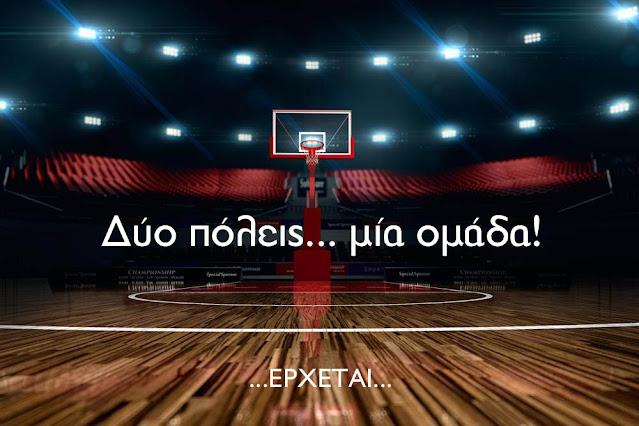 Ναύπλιο - Άργος: Δύο πόλεις, μία ομάδα στην Α2 μπάσκετ γυναικών;