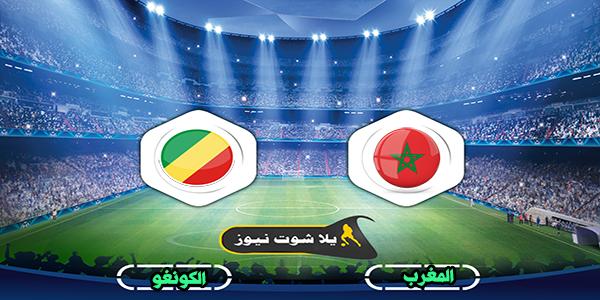 مشاهدة مباراة المغرب والكونغو بث مباشر 13-10-2020