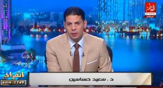 برنامج انفراد مع الدكتور سعيد حساسين حلقة الثلاثاء 8-8-2017