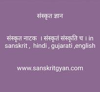 Sanskrit drama in sanskrit with other lang...