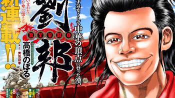 Noboru Takahashi lanzá un nuevo manga titulado Liu Bang.