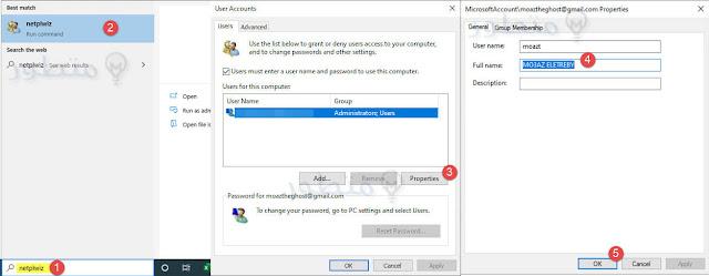 تغيير اسم الكمبيوتر فى شاشة تسجيل الدخول