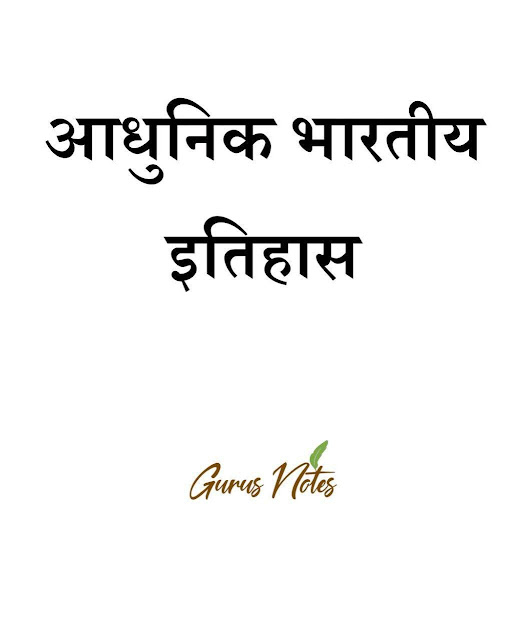 Modern Indian History Handwritten Notes : For All Competitive Exam Hindi PDF Book
