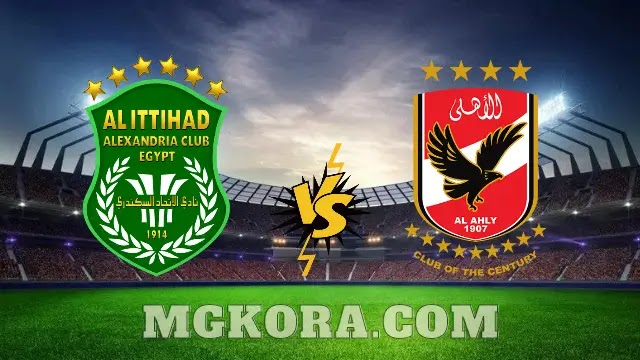 بث مباشر مباراة الأهلي ضد الاتحاد السكندري اليوم الخميس في الدوري المصري