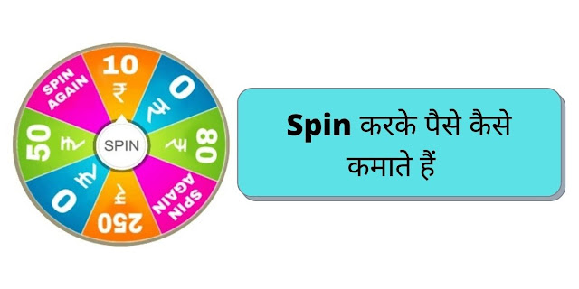 Spin करके पैसे कैसे कमाते हैं