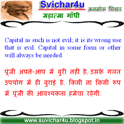Capital as such is not evil; it is its wrong use that is evil. Capital in some form or other will always be needed.