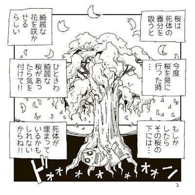 桜の樹の下には死体が埋まっている? という漫画その2