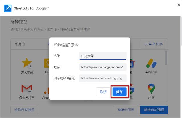 【Shortcuts for Google™】輕鬆設定750個以上的【Google服務】清單