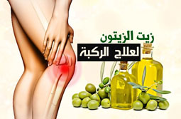 علاج الام الركبة بزيت الزيتون
