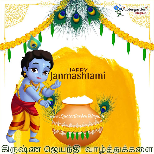 happy krishna jayanthi valttukkalai greetings wishes images in tamil language