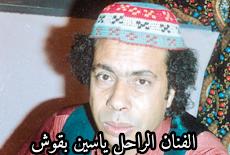 الفنان ياسين عبد القادر  بقوش Yassin Bakoush