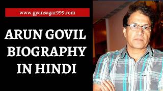 Arun Govil Biography In Hindi | अरुन गोविल जी की जीवनी | Gyansagar ( ज्ञानसागर )
