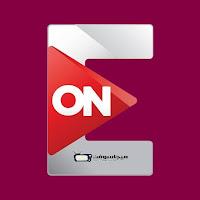 قناة اون اي بث مباشر