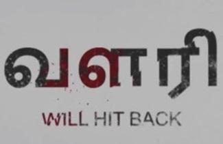 Valari – New Tamil Short FIlm 2018