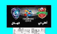 نتائج فريق الهلال السعودي وشباب اهلي دبي في بطولة دوري ابطال اسيا