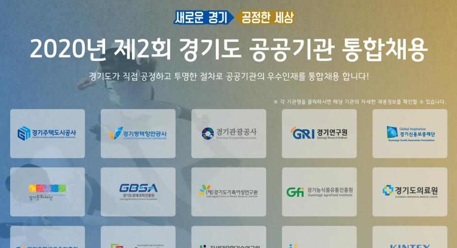 제2회 경기도 공공기관 통합공채 시험 시행