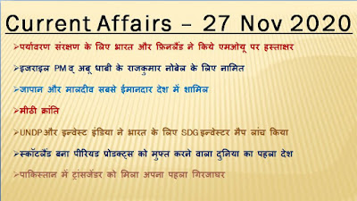 Today Current Affairs In Hindi,Current Affairs In Hindi,CuRRENT  aFFAIRS, Daily Current Affairs