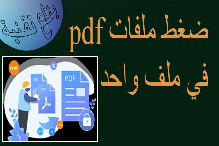 ,ضغط ملف pdf  ,ضغط pdf  ,ضغط ملفات pdf  ,ضغط الملفات  ,ضغط ملف بي دي اف  ,تصغير حجم pdf  ,تصغير حجم ملف pdf  ,ضغط ملف  ,تقليص حجم pdf  ,تقليل حجم pdf  ,ضغط بي دي اف  ,تصغير ملف pdf  ,تصغير pdf  ,ضغط ملفات بي دي اف  ,تقليل حجم ملف pdf  ,ضغط الملفات pdf  ,ضغط ملفات pdf في ملف واحد  ,ilovepdf  ,ضغط ملفات  ,i love pdf  ,تقليص حجم ملف pdf  ,تصغير حجم ملف  ,ضغط الملف  ,تصغير ملف بي دي اف  ,تقليص حجم بي دي اف  ,تصغير حجم ملف بي دي اف  ,تصغير حجم ملفات pdf  ,تصغير حجم الصور pdf  ,تقليص pdf  ,ضغط البي دي اف  ,تصغير حجم الملف  ,تقليص ملف pdf  ,تصغير حجم بي دي اف  ,برنامج تصغير حجم ملف pdf اون لاين  ,تقليل حجم بي دي اف  ,ضغط الصور pdf  ,تصغير حجم ملف pdf الى 400  ,تقليل حجم البي دي اف  ,تقليص ملف بي دي اف  ,ضغط الملفات اون لاين  ,ضغط حجم ملف pdf  ,تصغير ملفات pdf  ,طريقة تصغير حجم ملف pdf  ,تقليل حجم ملف بي دي اف  ,تصغير حجم الملف pdf  ,برنامج ضغط pdf  ,ضغط الملف pdf  ,تقليص حجم ملف بي دي اف  ,برنامج ضغط الملفات pdf  ,ضغط ملف pdf اون لاين