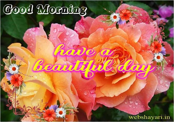 गुड मॉर्निंग का फोटो डाउनलोड NEW Good Morning Images Wallpaper Photo Pics HD Download