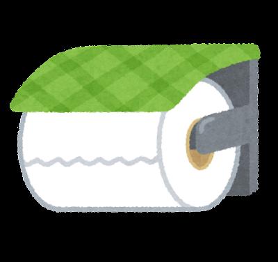 トイレットペーパーカバーのイラスト