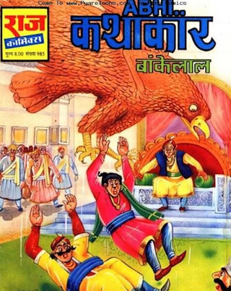 Katha kaar Bankelal Comedy Comics In Hindi