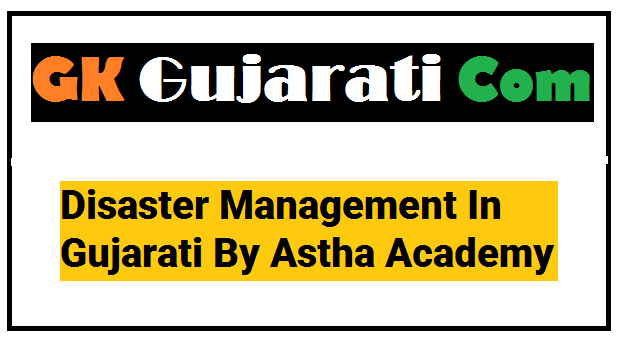 Disaster Management In Gujarati By Astha Academy