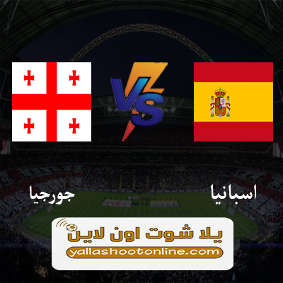 مباراة اسبانيا وجورجيا اليوم
