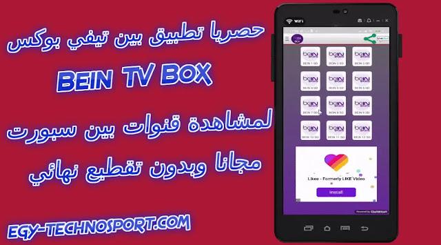 تطبيق bein tv box قنوات بين سبورت بدون تقطيع