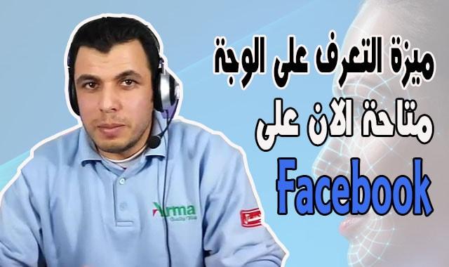 ميزة التعرف على الوجة الجديدة من فيس بوك ماهى استخداماتها وطريقة تشغيلها على الحساب