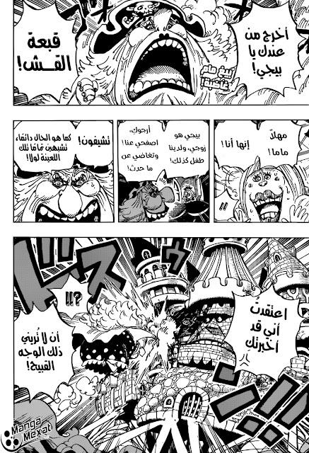 مانجا One Piece  - وداعاً الفصل 870 Onepiece_870-2
