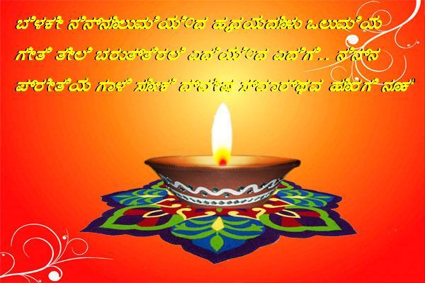 Diwali Wishes in Kannada