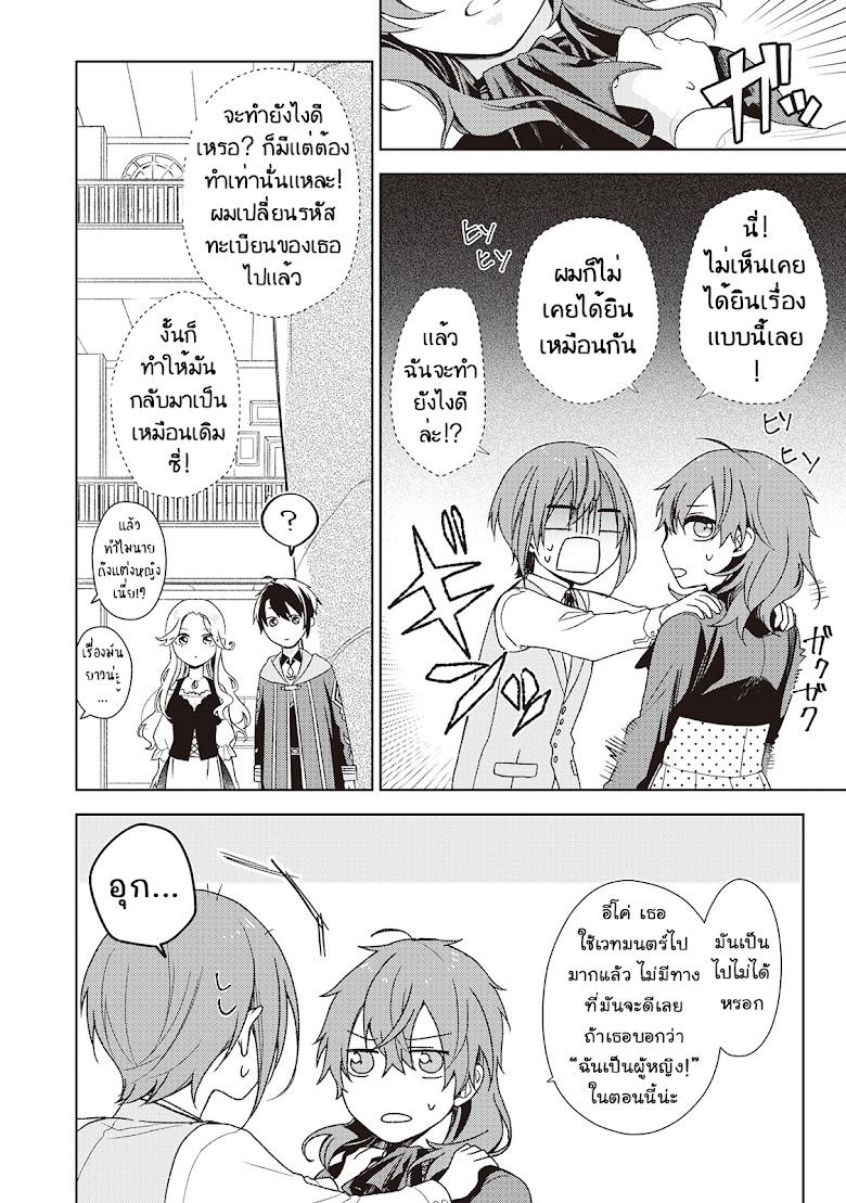 Wakeari Madoushi wa Shizuka ni Kurashitai - หน้า 27