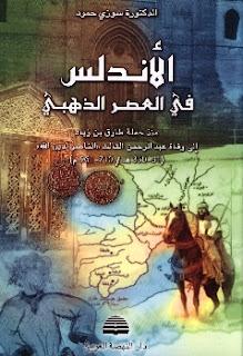 تحميل كتاب الأندلس في العصر الذهبي pdf سوزي حمود