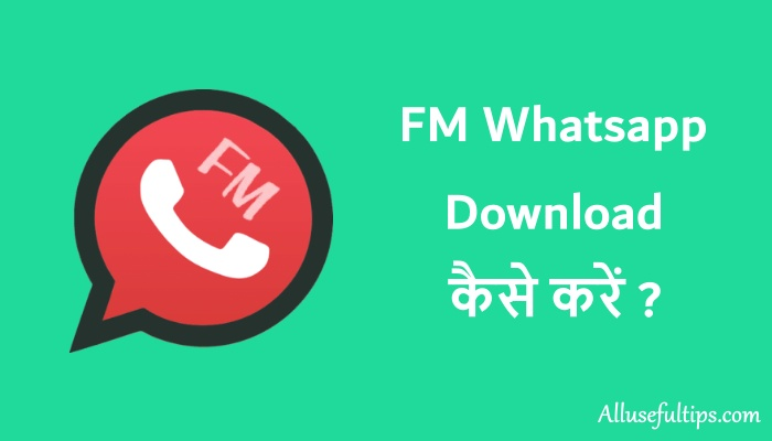 fm whatsapp download update kaise kare
