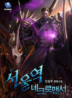Download Novel Seoul Station's Necromancer
