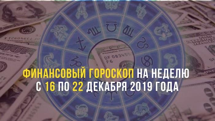 Финансовый гороскоп на неделю с 16 по 22 декабря 2019 года