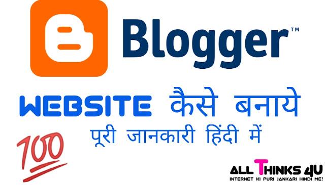 गूगल पर वेबसाइट कैसे बनाए? WEBSITE KAISE BANAYE 2020