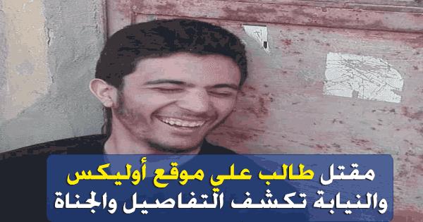 مقتل طالب علي موقع اوليكس OLX والنيابة تكشف تفاصيل الواقعة والجناة