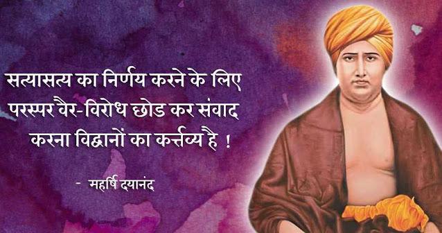 Ramkrishna Dev Quotes, Arya Samaj, Swami Dayanand Saraswati In Hindi Pic