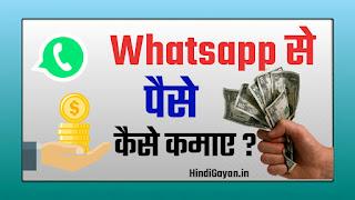 Make money with whatsapp, How to make money with whatsapp, whatsapp se paise kaise kamaye, whatsapp se paise kamane ke tarike, best ways to make money with whatsapp