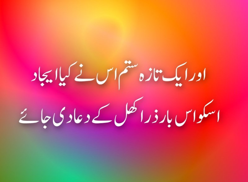 Dua Poetry in Urdu With Images | Best Urdu Poetry Pics and Quotes ...