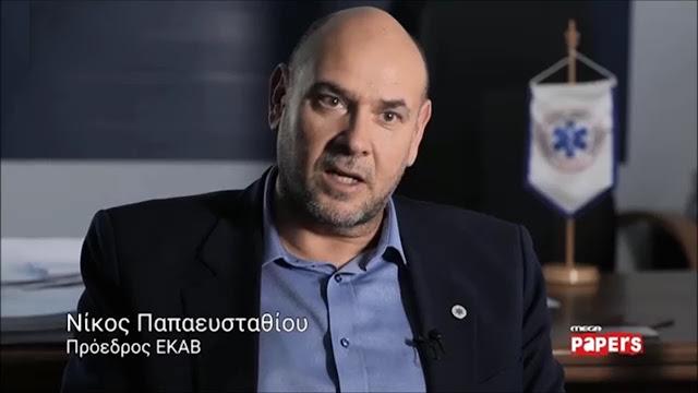 """Μήνυμα Προέδρου ΕΚΑΒ Νίκου Παπαευσταθίου για την ημέρα """"Θυσίας του Διασώστη"""""""