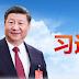 Presidente de China Xi Jinping pide «aprovechar la oportunidad» de adopción y desarrollo acelerado de Blockchain