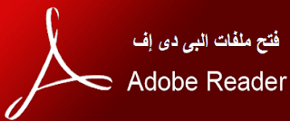 تحميل برنامج ادوبى ريدر لتحرير وفتح ملفات البى دى إف Adobe Reader