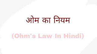 ओम का नियम (Ohm's Law In Hindi)