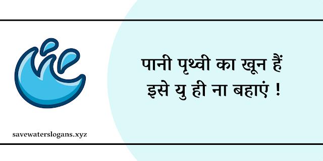 Save Water Images in Hindi | Save Water hindi images