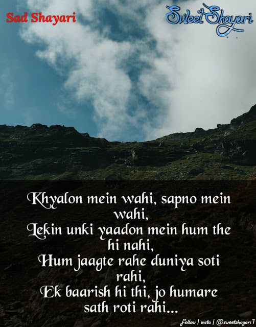 hindi sad shayari, top 50 sad shayari, latest sad shayari, sweet shayari