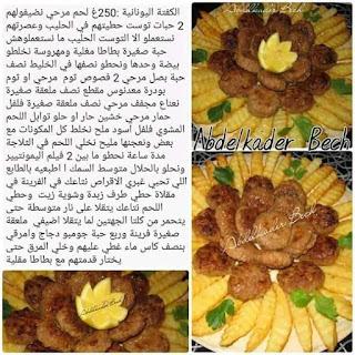 oum walid wasafat ramadan 2021 وصفات ام وليد الرمضانية 117