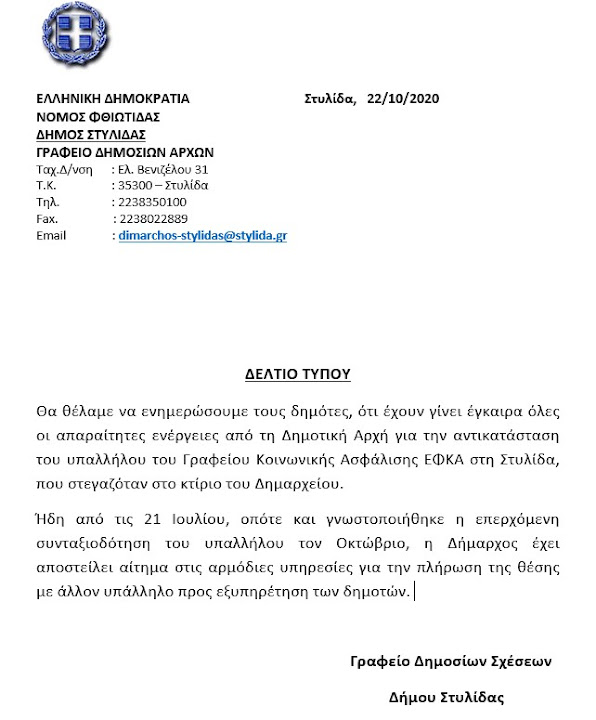 ΛΕΙΤΟΥΡΓΙΑ ΓΡΑΦΕΙΟΥ ΚΟΙΝΩΝΙΚΗΣ ΑΣΦΑΛΙΣΗΣ ΕΦΚΑ ΣΤΗ ΣΤΥΛΙΔΑ